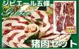 【ふるさと納税】五條産ジビエ 〜イノシシ肉セット400g〜 お鍋や焼き肉等に!