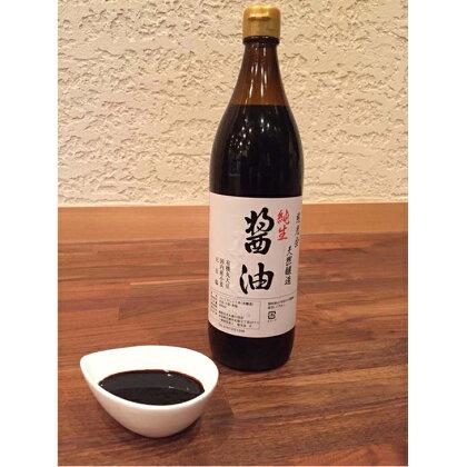 天然醸造 純正 国産無農薬有機丸大豆 こいくち醤油(900ml×3本)
