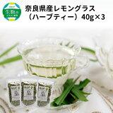 【ふるさと納税】奈良産レモングラス ハーブティー 40g×3