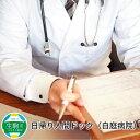 【ふるさと納税】日帰り人間ドック(白庭病院)