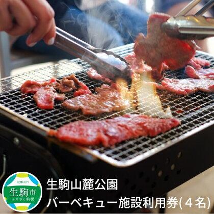 生駒山麓公園 バーベキュー施設利用券(4名)