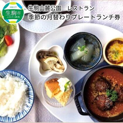 生駒山麓公園 レストラン 季節の月替わりプレートランチ券