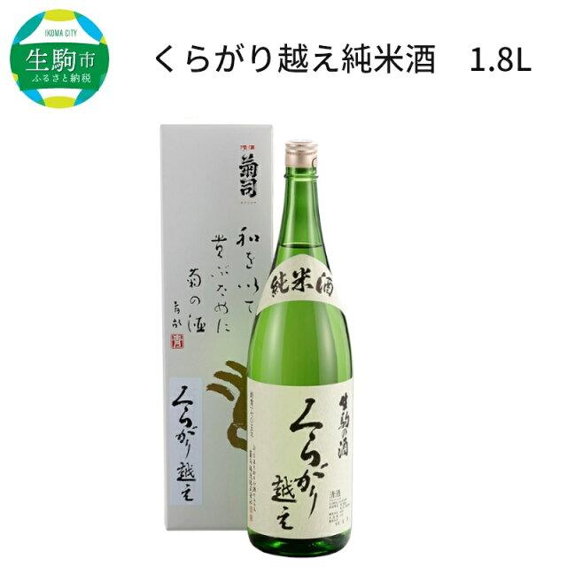 【ふるさと納税】くらがり越え純米酒 1.8L