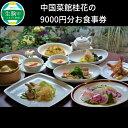 【ふるさと納税】中国菜館桂花の9000円分お食事券