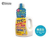 エルミーアトピー専用洗濯洗剤1.2L×10本