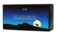 【ふるさと納税】抗ウイルス加工不織布マスク [箱デザイン/夜空] 日本製 25枚入り 1箱
