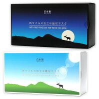 【ふるさと納税】抗ウイルス加工不織布マスク [箱デザイン/青空、夜空] 日本製 25枚入りx2箱