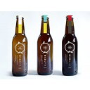 【ふるさと納税】(チルド)奥大和ビール 3種類 飲み比べ 2セット / 地ビール クラフトビール