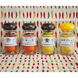 【ふるさと納税】坂本農園のおいしい唐辛子味くらべと粉末柚子ごしょう