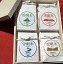 【ふるさと納税】【100セット限定】曽爾村の清らかな水で育てた特別栽培米食べくらべセット?4つの水源別で4つの味わい?