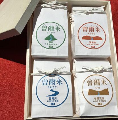 【100セット限定】曽爾村の清らかな水で育てた特別栽培米食べくらべセット〜4つの水源別で4つの味わい〜