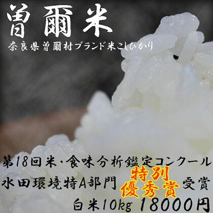 「曽爾米」白米10kg 〜奥大和の恵みを、おすそわけ〜◆