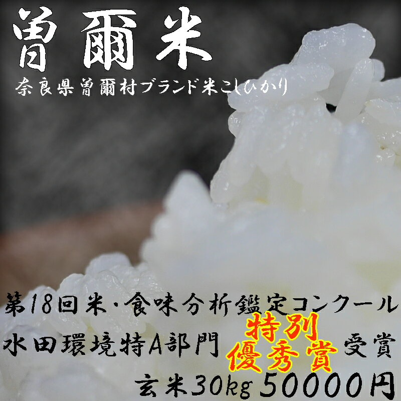【ふるさと納税】「曽爾米」玄米30kg 〜奥大和の恵みを、おすそわけ。〜:奈良県曽爾村