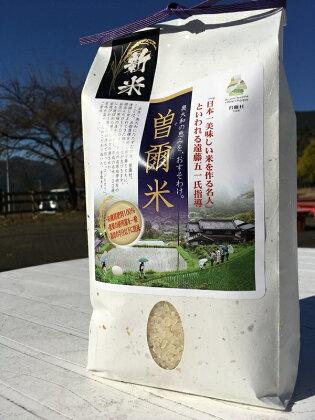 奈良県曽爾村ブランド米こしひかり【曽爾米】白米5kg 1袋◆