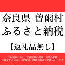 【ふるさと納税】 奈良県 曽爾村 応援寄付金 1000円 ふ
