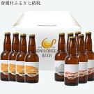 【ふるさと納税】曽爾高原ビール10本セット