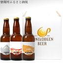 【ふるさと納税】『平成の名水百選の水で醸造』曽爾高原ビール3...