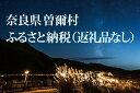 【ふるさと納税】奈良県 曽爾村 応援寄付金 1000円 ふるさと納税(返礼品無し)