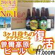 【ふるさと納税】名水を使った曽爾高原ビール20本セット ※7月または8月発送を選んでください