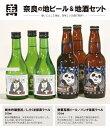 【ふるさと納税】奈良のデザイナー×曽爾高原ビール×豊澤酒造3...