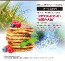 【ふるさと納税】米粉パンケーキミックス10個セット...