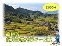 【ふるさと納税】農地等草刈作業代行サービス(2000平米以下)