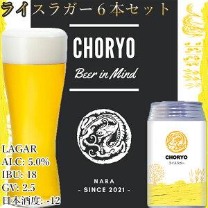 【ふるさと納税】【奈良県のクラフトビール】2021年醸造開始 奈良県産米を使用した定番ビール (350ml×6本) / ...