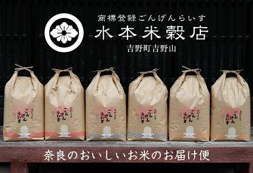 【ふるさと納税】奈良のお米のお届け便 10kg×半年分