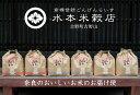 【ふるさと納税】奈良のお米のお届け便 5kg×半年分...