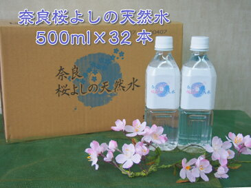 【ふるさと納税】奈良桜よしの天然水