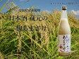 【ふるさと納税】夏の冷やし 麹あまざけ(ノンアルコール)