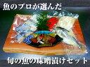 【ふるさと納税】吉野の里 味噌漬けセット