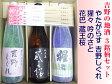 【ふるさと納税】吉野の地酒3銘柄セット
