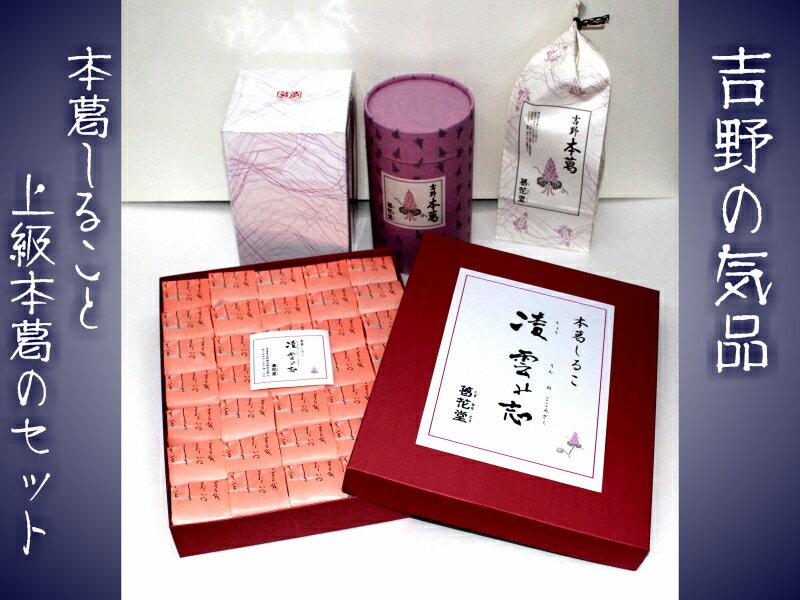 【ふるさと納税】本葛しるこ・極上本葛:奈良県吉野町