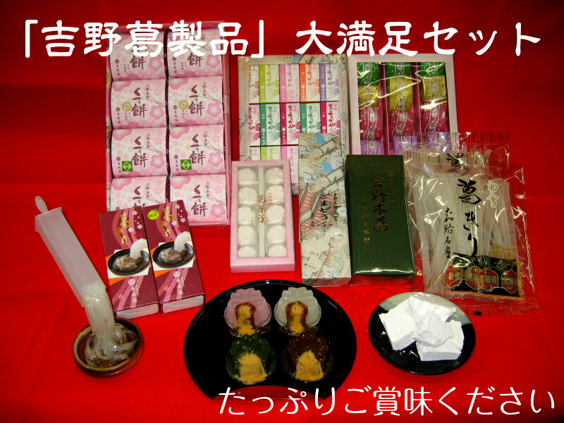 【ふるさと納税】新吉野葛絵巻:奈良県吉野町