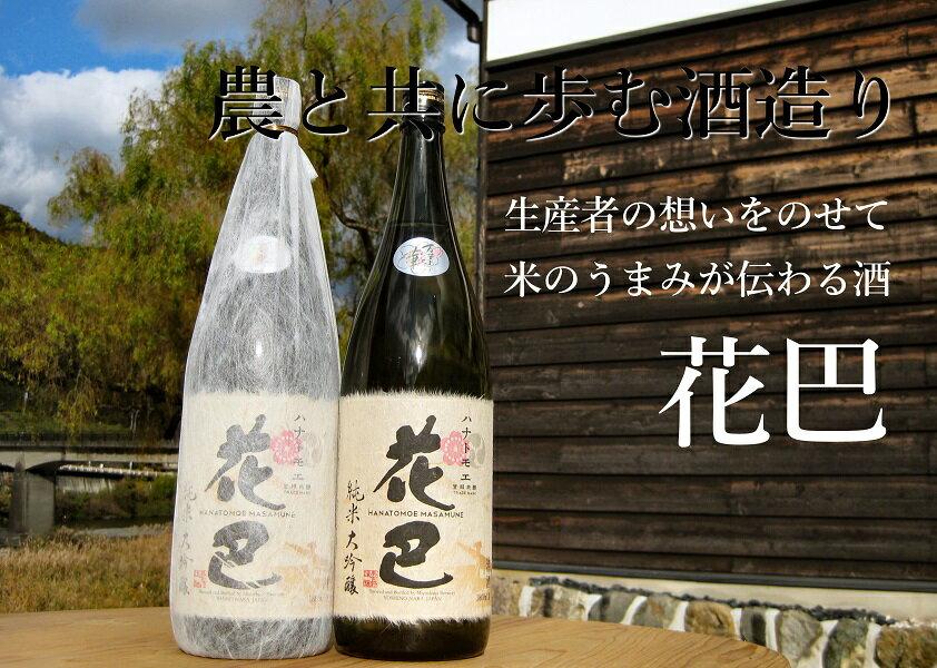【ふるさと納税】花巴 万葉の華 純米大吟醸1.8L詰 2本セット