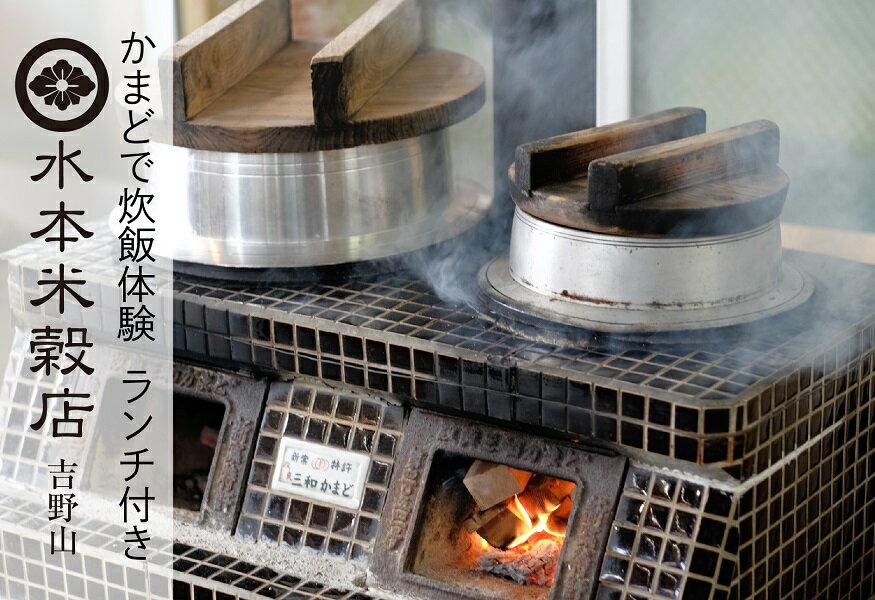 【ふるさと納税】かまどで炊飯体験 ランチ付 チケット:奈良県吉野町
