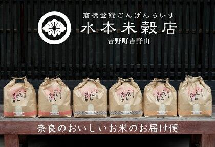 奈良のお米のお届け便 5kg×半年分