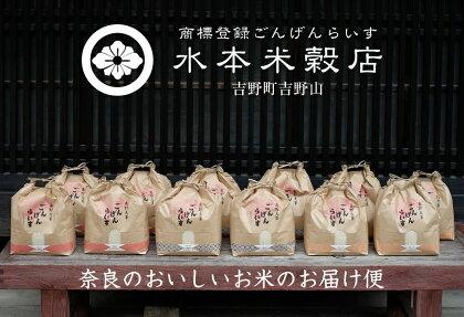 奈良のお米のお届け便 5kg×1年分