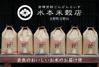 奈良のお米のお届け便 10kg×半年分