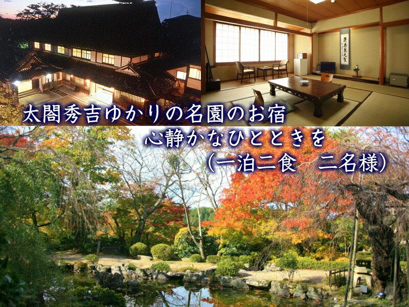 【ふるさと納税】『竹林院 群芳園』吉野山で御宿泊(1泊2食付 2名様):奈良県吉野町
