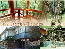 【ふるさと納税】『旅館 歌藤』吉野山でご宿泊(ご家族やグループでのご宿泊)