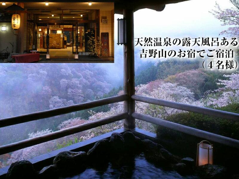 【ふるさと納税】『湯元 宝の家』吉野山で御宿泊(1泊2食付 4名様):奈良県吉野町