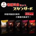 【ふるさと納税】老舗洋食セット スタンダード (5種、各1箱入)