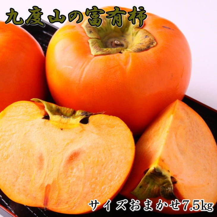 フルーツ・果物, 柿 7.5kg