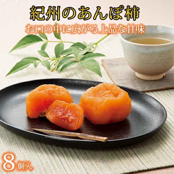 フルーツ・果物, 柿  500g(8)