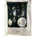 【ふるさと納税】和歌山のおいしいこだわり米 「にこまる」