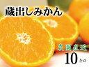 【ふるさと納税】蔵出しみかん10kg(家庭用訳あり品)混合サ...