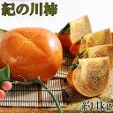 【ふるさと納税】【希少】紀の川柿約4kg(種無し・黒あま柿)...