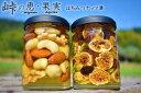 【ふるさと納税】ナッツ・ドライフルーツの蜂蜜漬2種セット【峠